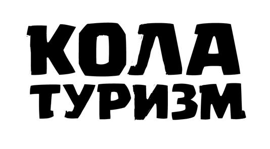 Новый партнер проекта «Кола Туризм»