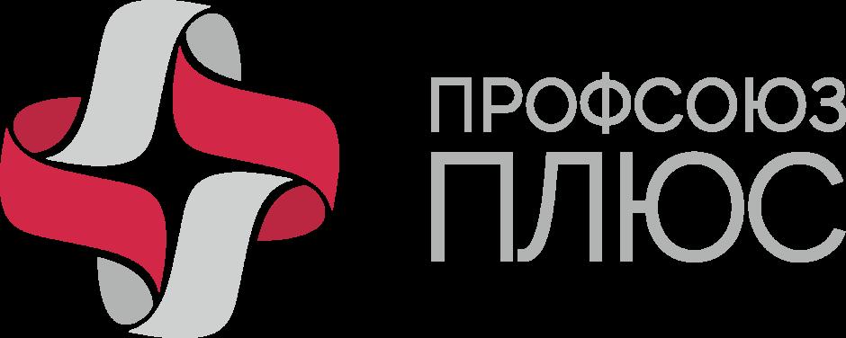 Новогодняя акция от Профсоюз ПЛЮС